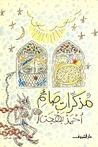 مذكرات صائم by أحمد بهجت