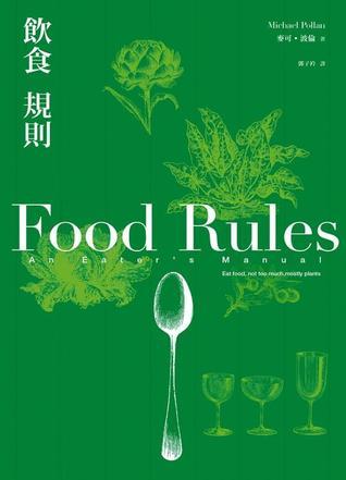 飲食規則: 83條日常實踐的簡單飲食方針