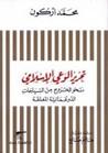 تحرير الوعي الإسلامي: نحو الخروج من السياجات الدوغمائية المغلقة