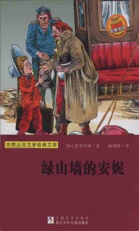 Anne of Green Gables (The famous Chinese and foreign Series)