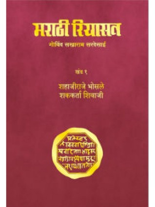 Marathi Riyasat (Volume 1 of 8)