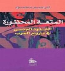 المتعة المحظورة الشذوذ الجنسي في تاريخ العرب