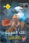 تلك المدينة by أحمد خالد توفيق