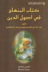 كتاب المنهاج في أصول الدين