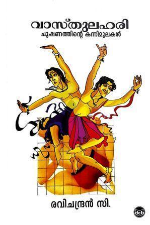 vasthulahari-chooshanathinte-kannimoolakal