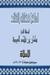 لماذا نخاف النقد؟ by سلمان العودة
