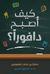 كيف أصبح دافوراً؟ by محمد معتوق الحسين
