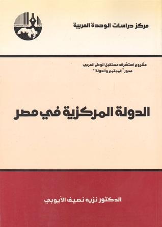 الدولة المركزية في مصر