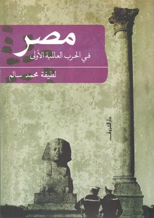 نتيجة بحث الصور عن كتاب مصر في الحرب العالمية الأولى
