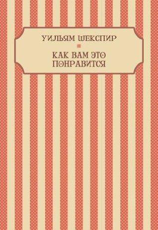 Как вам это понравится (Kak vam jeto ponravitsja): Russian Edition