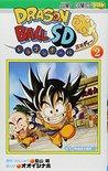 ドラゴンボールSD 2 (Dragon Ball SD, #2)