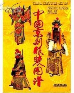 China Costume Art Of Peking Opera 中国京剧服装图谱