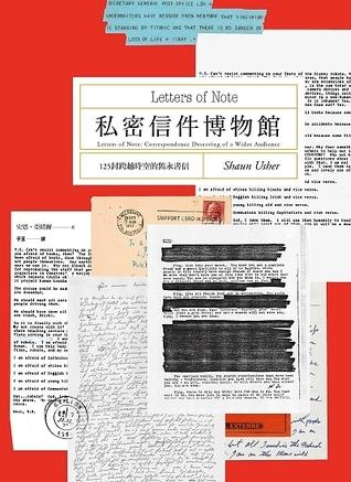 私密信件博物館: 125封跨越時空的雋永書信
