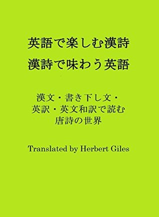 Chinese Poetry in Chinese English and Japanese: Trilingual Poems of Tang Dynasty Learn English and Japanese Classics Series
