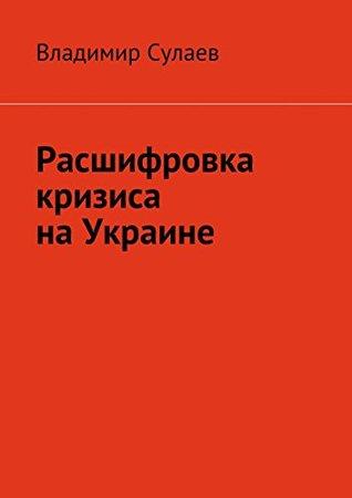 Расшифровка кризиса наУкраине