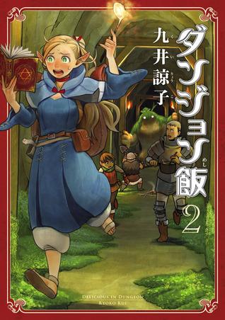 ダンジョン飯 2 [Dungeon Meshi 2] (Delicious in Dungeon, #2)