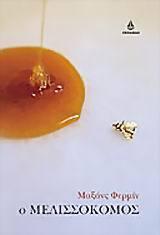 Ο μελισσοκόμος