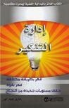 إدارة التفكير : فكر بطريقة مختلفة، فكر بقوة، حقق مستويات جديدة من النجاح