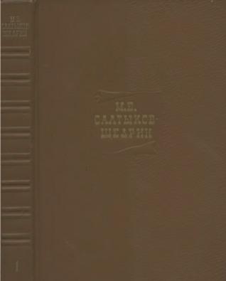 Художественная проза. Рецензии. Стихотворения. 1840-1849