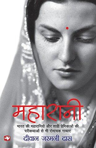 Maharani: Bharat ki Maharaniyon Aur Shahi Premikaao ki Parikathon Se Bhi Romanchak Gathein