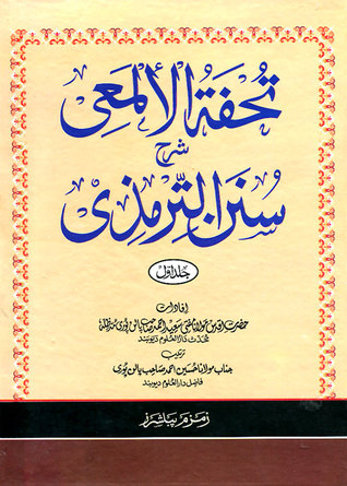 Tuhfatul Almai (Sharh Tirmidhi Urdu) Vol -1 by Mufti Saeed Ahmad