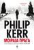 Μοιραία Πράγα by Philip Kerr