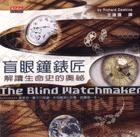 盲眼鐘錶匠 : 解讀生命史的奧祕