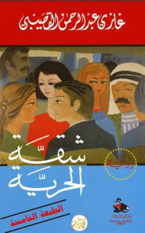 شقة الحرية by غازي عبد الرحمن القصيبي