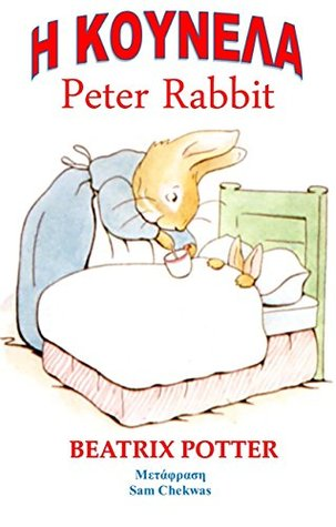 H Istoria tou Peter Rabbit Bilingual English Greek petter