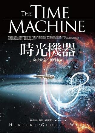 時光機器: 穿梭時空,回到未來