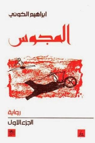 المجوس الجزء الأول by إبراهيم الكوني
