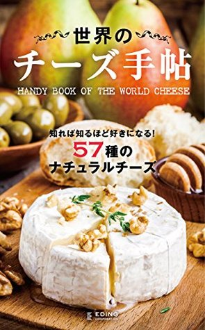 Handy Book Of The World Cheese