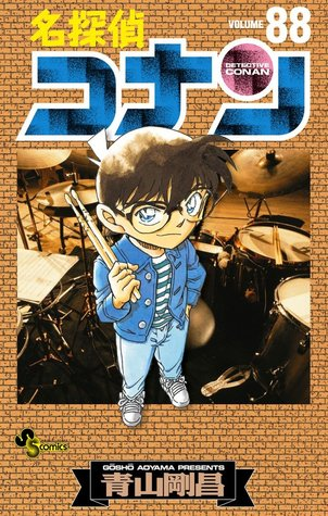名探偵コナン 88 (Detective Conan, #88)