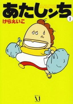 あたしンち 1 [Atashinchi 1]