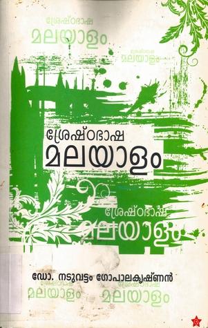 ശ്രേഷ്ഠഭാഷ മലയാളം | Shreshta bhasha Malayalam