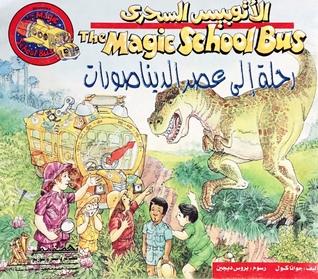 الأتوبيس السحري: رحلة الي عصر الديناصورات