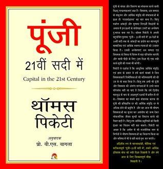 Poonji 21 sadi mein - Capital in the 21st Century