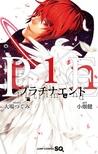 プラチナエンド 1 [Purachina Endo 1] (Platinum End, #1)