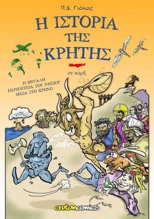 Η Ιστορία της Κρήτης σε κόμιξ: Η μεγάλη περιπέτεια του νησιού μέσα στο χρόνο.