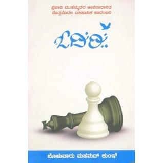 ಓದಿರಿ | Odiri Descarga gratuita de libros electrónicos de muestra