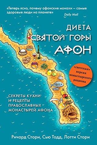 Диета Святой Горы Афон: Секреты кухни и рецепты православных монастырей Афона