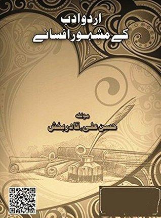 Pak Novel in Urdu - اردو ادب کے مشہور افسانے