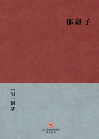 Civilization (Yu Li Zi) --Traditional Chinese Edition -- BookDNA Chinese Classics