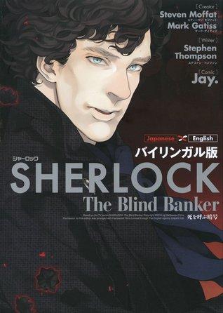 Sherlock: The Blind Banker (Sherlock, #2)