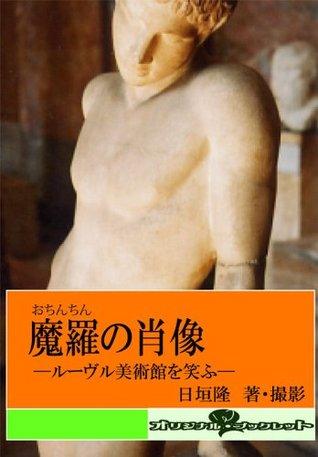 ochinchinnoshouzou--ruburubijutukanwowarau--