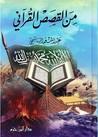 من القصص القرآني