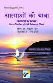 Atmon Ki Yatra: Journey of Souls Case Studies of Life Between Lives