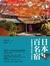 日本百名宿: 旅館權威柏井壽的和之宿聖典, 絕景、溫泉...