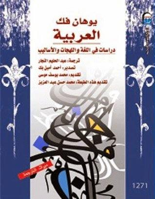 العربية : دراسات في اللغة واللهجات والأساليب