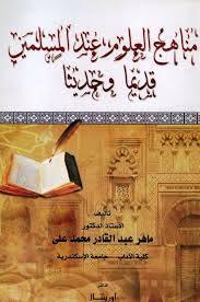 مناهج العلوم عند المسلمين قديمًا وحديثًا